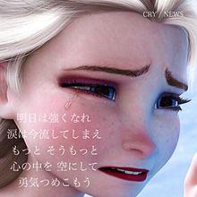 エルサ × cryの画像(プリ画像)