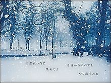 真 っ 白 な 世 界の画像(プリ画像)