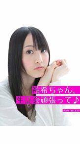 Xxらぶさんへ SKE48 松井玲奈 リクエスト プリ画像