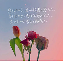 恋をしたから♡の画像(募集中に関連した画像)