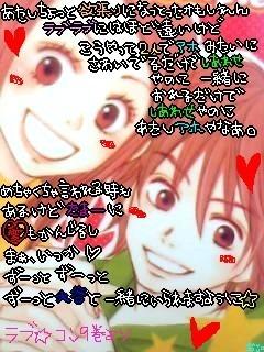 ラブ☆コンの画像(プリ画像)