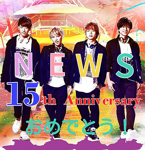 9.15.NEWS15thAnniversaryおめでとう!の画像(プリ画像)