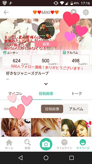 【祝】500人到達!ありがとうございます!の画像(プリ画像)