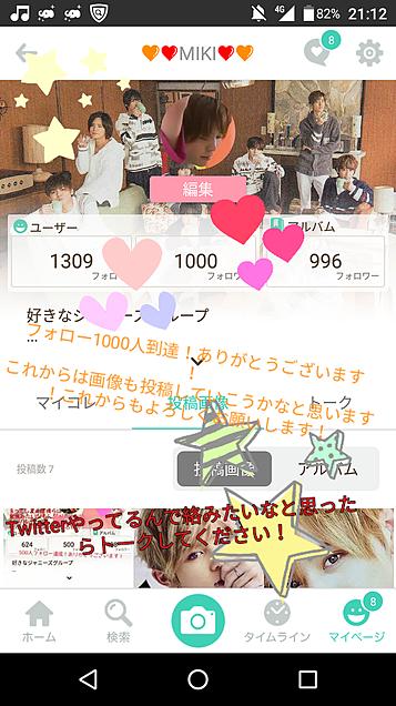 【祝】フォロワー1000人突破!ありがとうございます!の画像(プリ画像)