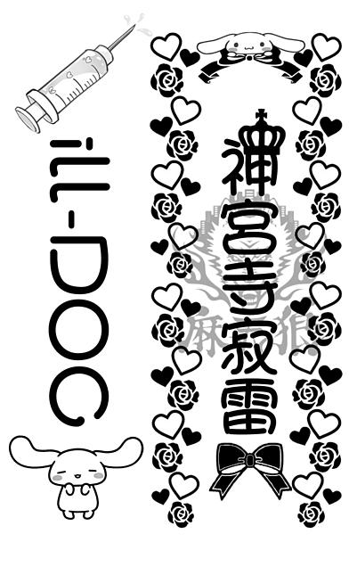 神宮寺寂雷の画像(プリ画像)