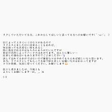 request注意書き!の画像(歌詞に関連した画像)
