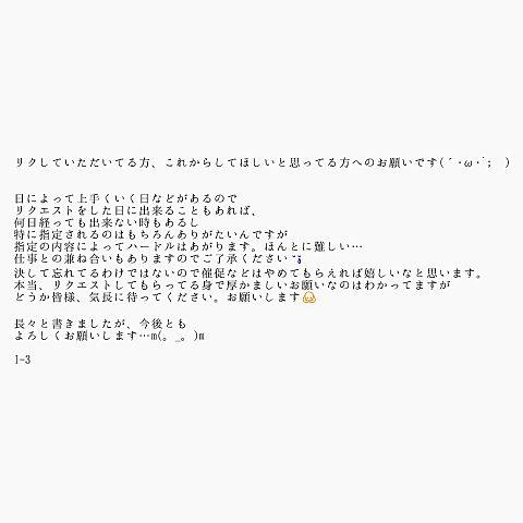 request注意書き!の画像 プリ画像