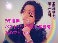 太P♡おめでとう♡の画像(太Pに関連した画像)