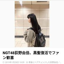 NGT48荻野由佳(おぎゆか) プリ画像