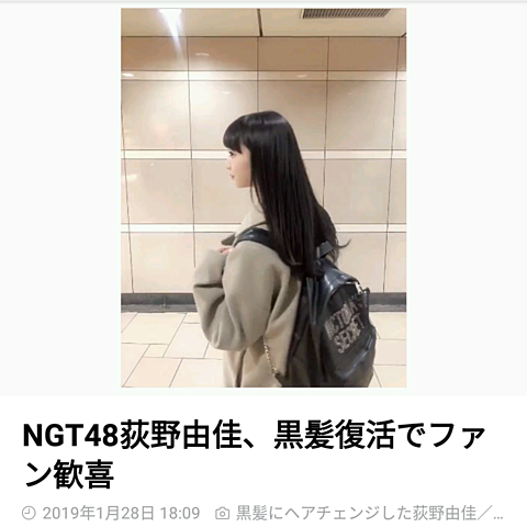 NGT48荻野由佳(おぎゆか)の画像 プリ画像