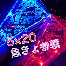 急きょ参戦 5×20 嵐LIVETOUR プリ画像