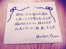 Aimer 蝶々結びの画像(プリ画像)