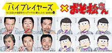 バイプレイヤーズコラボおそ松さんの画像(レイヤに関連した画像)
