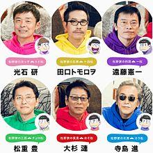 おそ松さんコラボバイプレイヤーズの画像(レイヤに関連した画像)