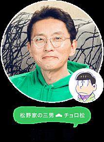 おそ松さんコラボバイプレイヤーズの画像(光石研に関連した画像)