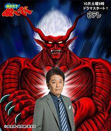 地獄先生ぬ〜べ〜の画像(坂上忍に関連した画像)
