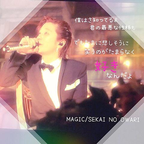 MAGIC/SEKAI NO OWARIの画像(プリ画像)