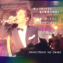 MAGIC/SEKAI NO OWARI