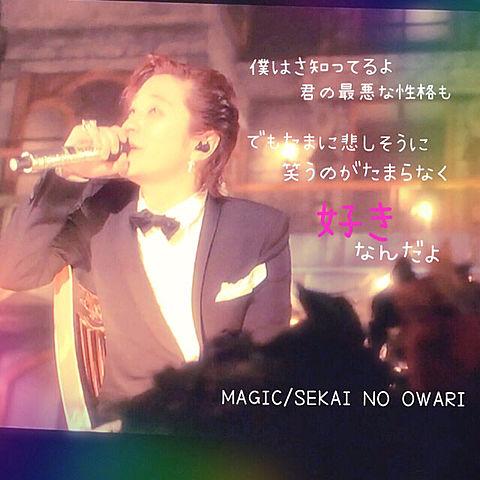 MAGIC/SEKAI NO OWARIの画像 プリ画像