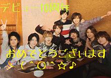 Hey!Say!JUMP10周年おめでとう🎉の画像(八乙女光/有岡大貴/岡本圭人に関連した画像)