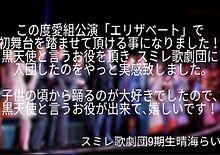 愛組公演「エリザベート」9期生初舞台の画像(男役に関連した画像)