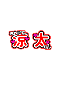 リクエスト 宮舘涼太の画像(ジャニーズ うちわに関連した画像)
