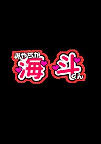 リクエスト 宮近海斗くんの画像(ジャニーズ うちわに関連した画像)