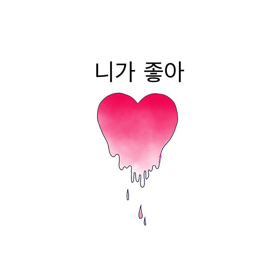 君が好き 韓国語 オルチャン68540948完全無料画像検索のプリ画像 Bygmo