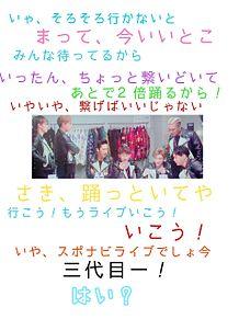 スポナビライブ 三代目J Soul Brothersの画像(cm/ソフトバンクに関連した画像)