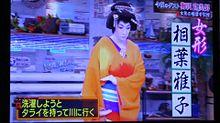 相葉雅子の画像(梅沢富美男に関連した画像)
