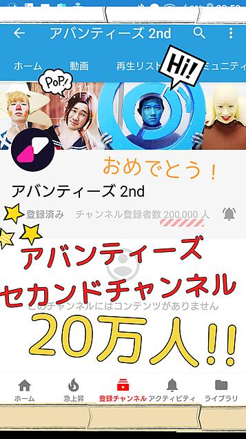 アバンティーズ2nd、20万人!おめでとう!!!の画像(プリ画像)