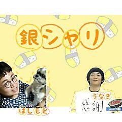 銀シャリ (お笑い)の画像 p1_4
