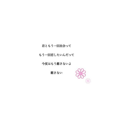 Koto☆(桜木葵) さんリクエストの画像(プリ画像)