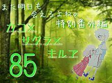 カコ×サクラ×キルア 85の画像(キルアに関連した画像)