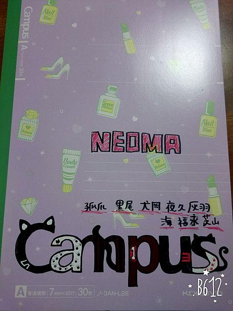 キャンパス  デコ 音駒の画像(プリ画像)