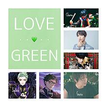 好きな『緑』の人🌱の画像(緑に関連した画像)