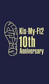 Kis-My-Ft2 10thの画像(Kis-My-Ft2に関連した画像)