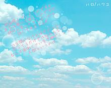 ハロ/ハワユ ナノウ(ほえほえP)の画像(ハロハワユに関連した画像)