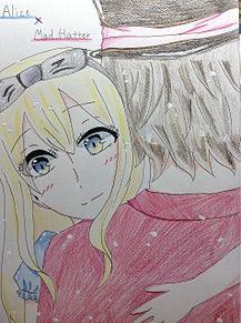 アリス×マッドハッター♡♡♡の画像(プリ画像)