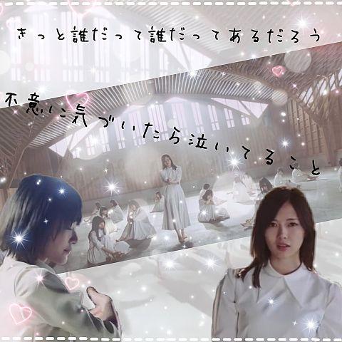 シンクロニシティ/歌詞画の画像(プリ画像)