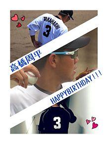 高橋周平HAPPYBIRTHDAY!!!💕💕の画像(高橋周平に関連した画像)
