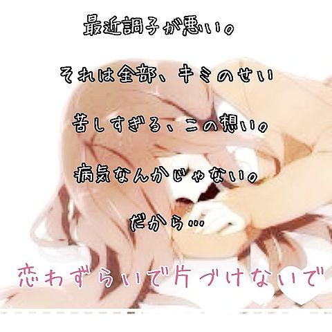恋わずらいの画像(プリ画像)