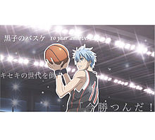 黒子のバスケの画像(ツヤに関連した画像)