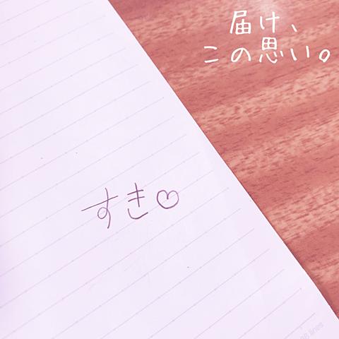 きみが好き♡の画像(プリ画像)
