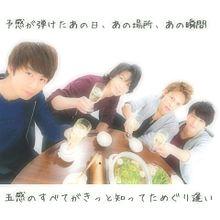 KAT-TUN4Uの画像(田口淳之介に関連した画像)