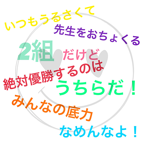 2組が優勝!!!!!!!!!!の画像(プリ画像)
