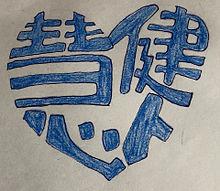 fu_kaさん リクエストの画像(ハート文字に関連した画像)