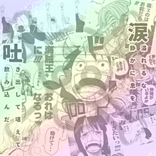 ワンピースの歌詞入り名言集!!!!(曲:Lily)ラックライフ) プリ画像