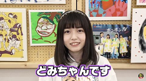 新メンバーどみちゃんの画像 プリ画像