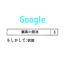 Googleの画像(吹部に関連した画像)